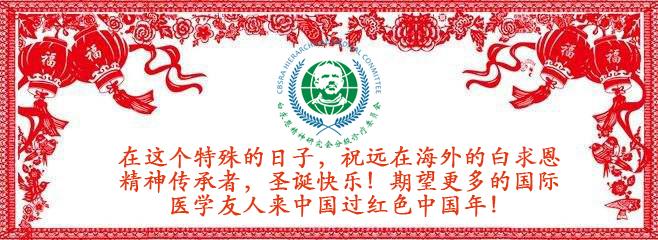 祝海内外白求恩精神传承者圣诞快乐!共同迎接红色中国年!